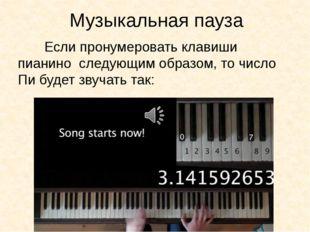 Музыкальная пауза Если пронумеровать клавиши пианино следующим образом, то чи