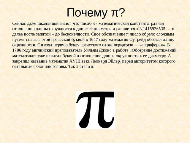 Почему π? Сейчас даже школьники знают, что число π -математическая константа...