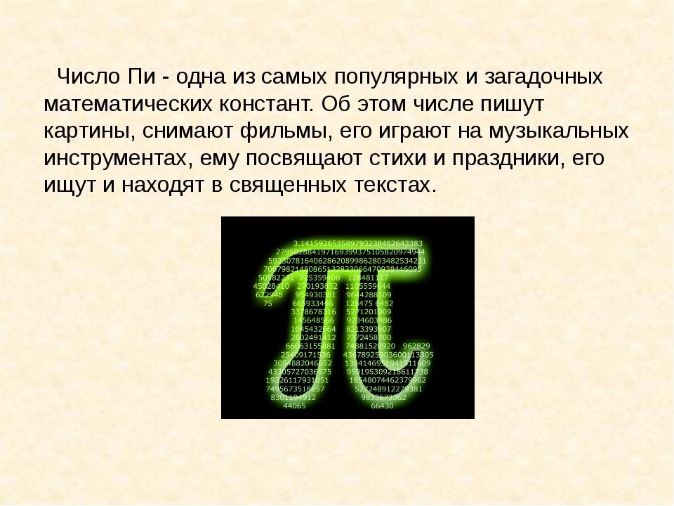 Число Пи - одна из самых популярных и загадочных математических констант. Об...