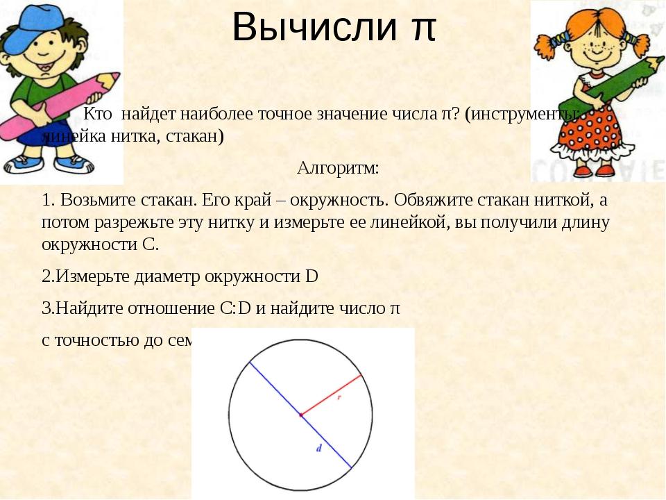 Вычисли π Кто найдет наиболее точное значение числа π? (инструменты: линейка...