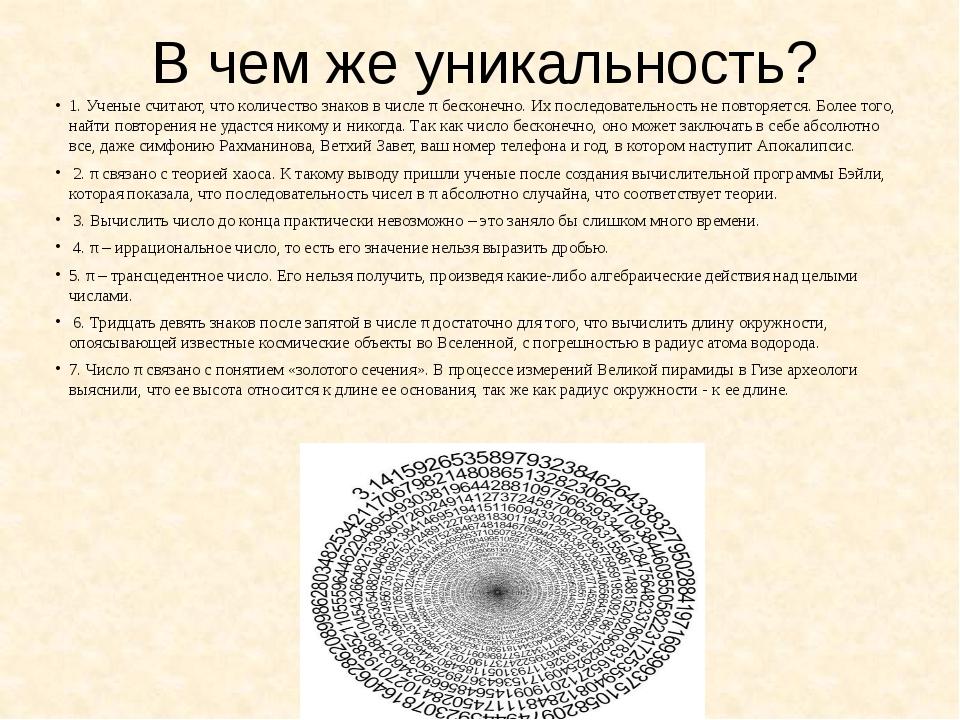В чем же уникальность? 1. Ученые считают, что количество знаков в числе π бес...