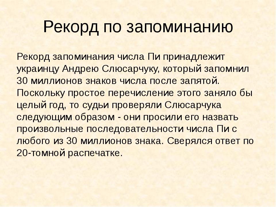 Рекорд по запоминанию Рекорд запоминания числа Пи принадлежит украинцу Андрею...