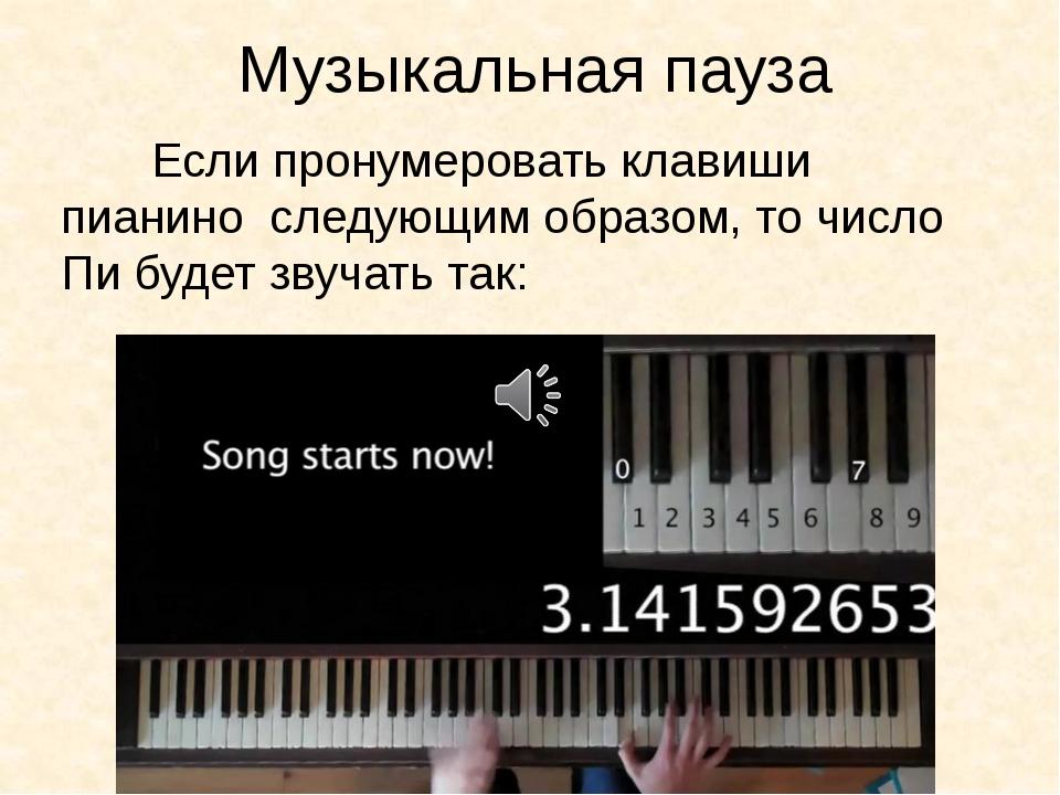 Музыкальная пауза Если пронумеровать клавиши пианино следующим образом, то чи...