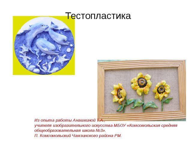 Тестопластика Из опыта работы Анашкиной Т.А., учителя изобразительного искусс...