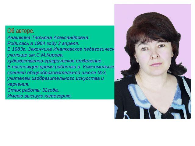 Об авторе. Анашкина Татьяна Александровна Родилась в 1964 году 3 апреля. В 19...