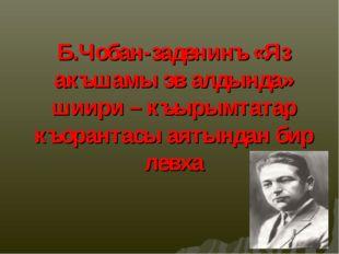 Б.Чобан-заденинъ «Яз акъшамы эв алдында» шиири – къырымтатар къорантасы аяты