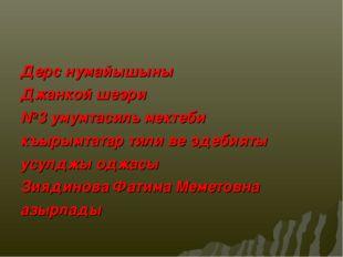 Дерс нумайышыны Джанкой шеэри №3 умумтасиль мектеби къырымтатар тили ве эдеби
