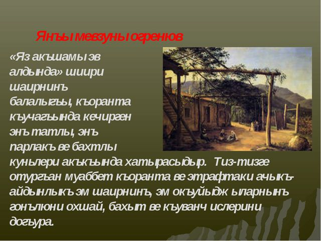 Янъы мевзуны огренюв «Яз акъшамы эв алдында» шиири шаирнинъ балалыгъы, къора...