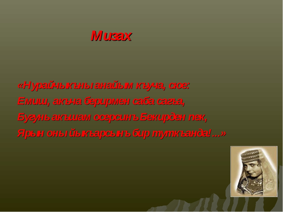 Мизах «Нурайчыкъны анайым къуча, сюе: Емиш, акъча берирмен саба сагъа, Бугун...