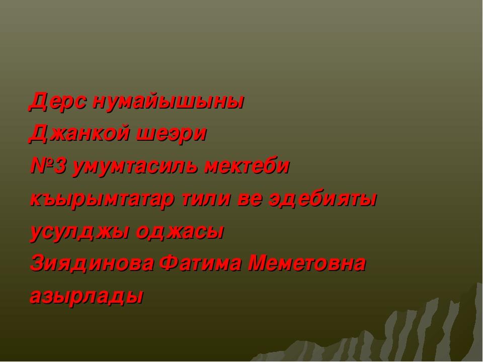 Дерс нумайышыны Джанкой шеэри №3 умумтасиль мектеби къырымтатар тили ве эдеби...