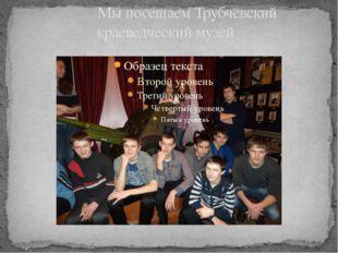 Мы посещаем Трубчевский краеведческий музей