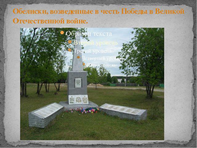 Обелиски, возведенные в честь Победы в Великой Отечественной войне.