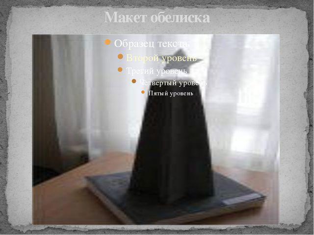 Макет обелиска