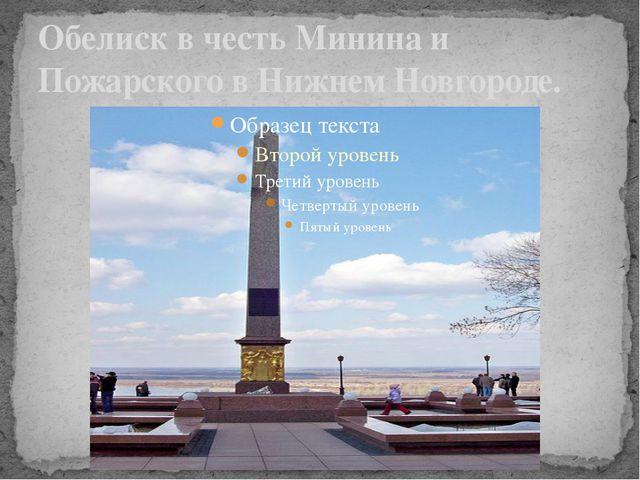 Обелиск в честь Минина и Пожарского в Нижнем Новгороде.