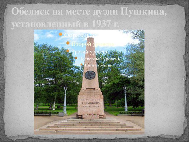 Обелиск на месте дуэли Пушкина, установленный в 1937 г.