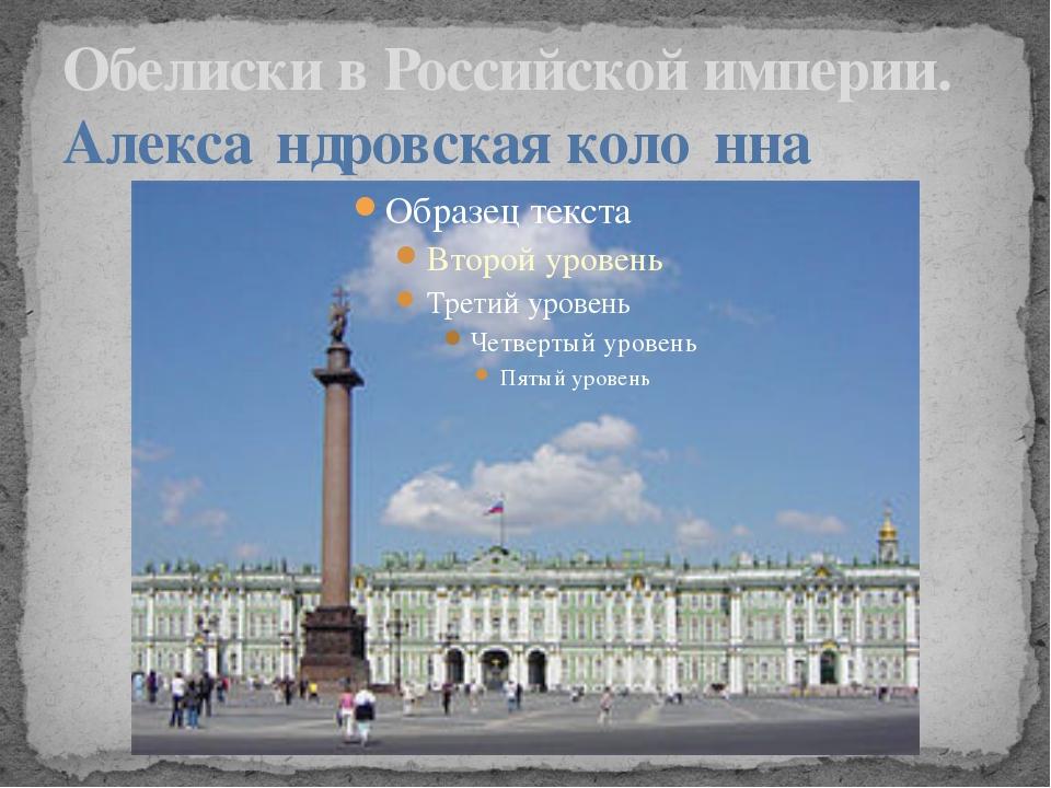 Обелиски в Российской империи. Алекса́ндровская коло́нна