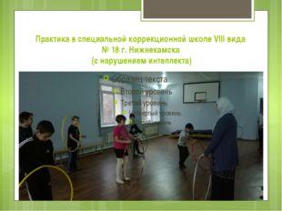 Практика в специальной коррекционной школе VIII вида № 18 г. Нижнекамска (с н