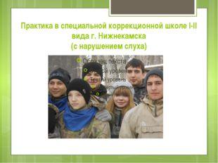 Практика в специальной коррекционной школе I-II вида г. Нижнекамска (с наруше