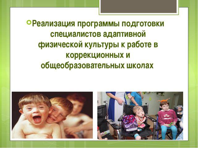Реализация программы подготовки специалистов адаптивной физической культуры...