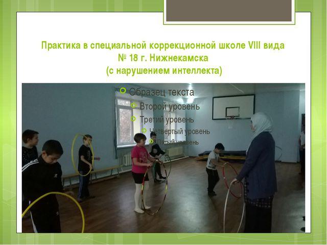 Практика в специальной коррекционной школе VIII вида № 18 г. Нижнекамска (с н...