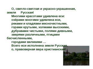 О, светло-светлая и украсно-украшенная, земля Русская! Многими красотами у