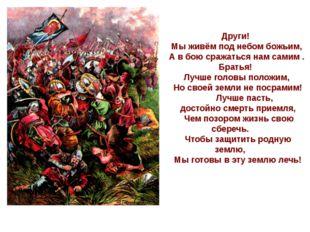 Други! Мы живём под небом божьим, А в бою сражаться нам самим . Братья! Лучш