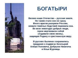Велико наше Отечество – русская земля. Но таким стало оно не сразу. Много вра