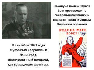 Накануне войны Жуков был произведен в генерал-полковники и назначен командующ