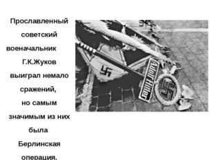 Прославленный советский военачальник Г.К.Жуков выиграл немало сражений, но са
