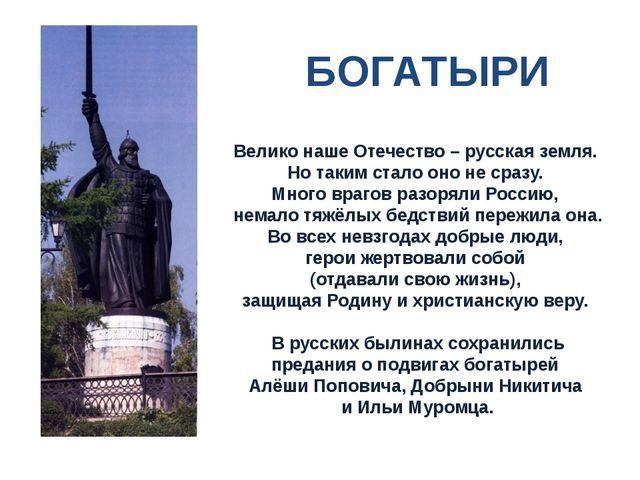 Велико наше Отечество – русская земля. Но таким стало оно не сразу. Много вра...
