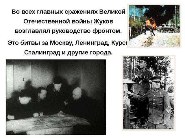 Во всех главных сражениях Великой Отечественной войны Жуков возглавлял руково...