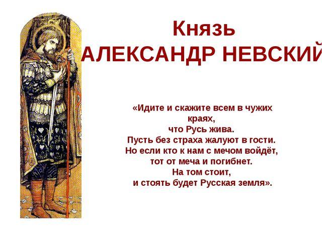 «Идите и скажите всем в чужих краях, что Русь жива. Пусть без страха жалуют в...