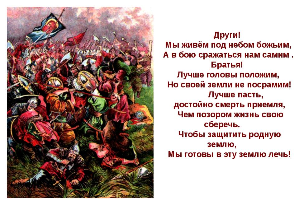 Други! Мы живём под небом божьим, А в бою сражаться нам самим . Братья! Лучш...