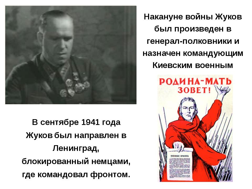 Накануне войны Жуков был произведен в генерал-полковники и назначен командующ...
