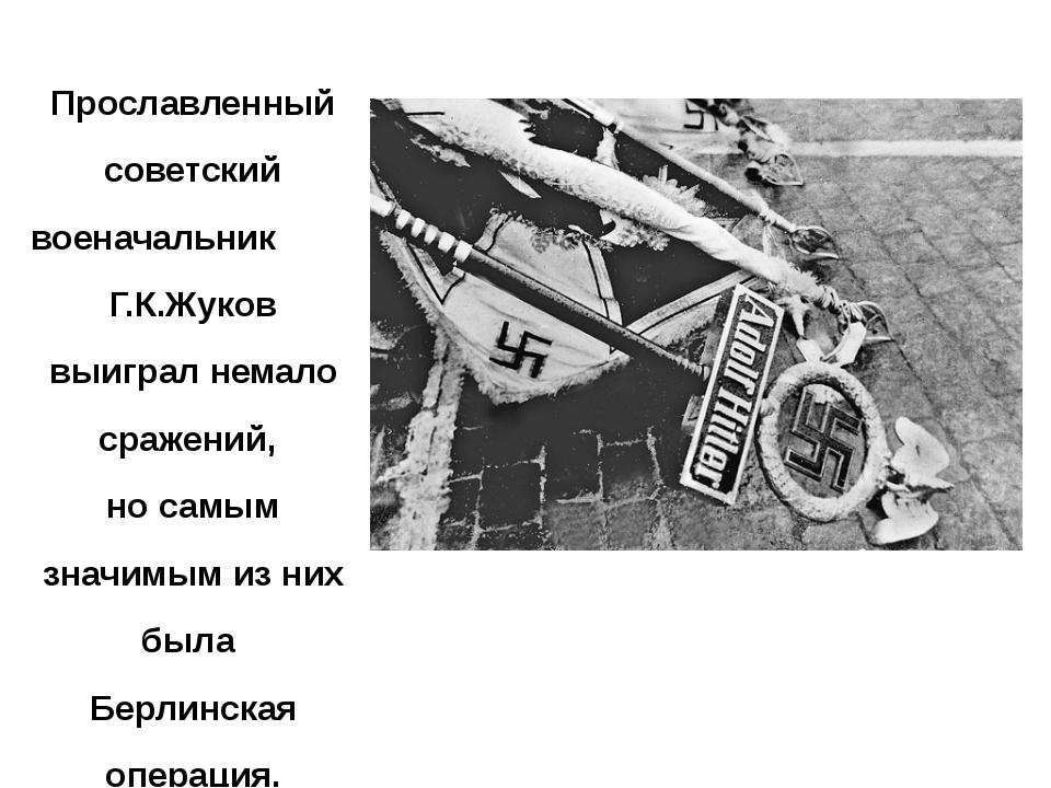Прославленный советский военачальник Г.К.Жуков выиграл немало сражений, но са...