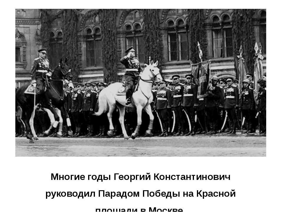Многие годы Георгий Константинович руководил Парадом Победы на Красной площад...