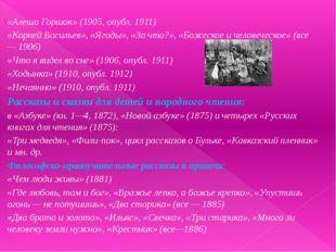 «Алеша Горшок» (1905, опубл. 1911) «Корней Васильев», «Ягоды», «За что?», «Б