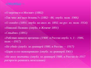 «О переписи в Москве» (1882) «Так что же нам делать?» (1882—86; опубл. полн.