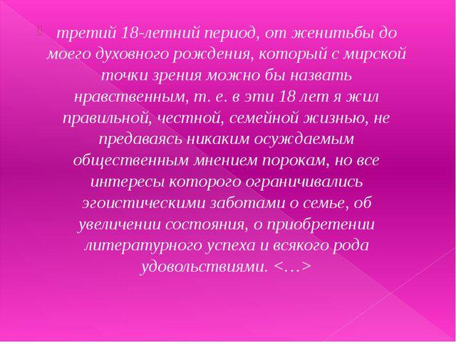 третий 18-летний период, от женитьбы до моего духовного рождения, который с м...