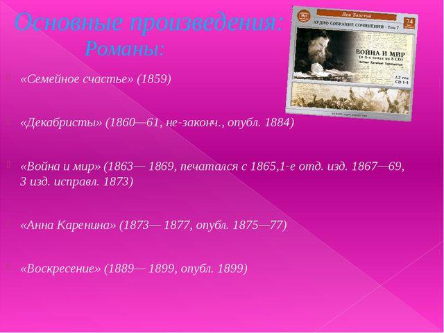Основные произведения: «Семейное счастье» (1859) «Декабристы» (1860—61, неза...