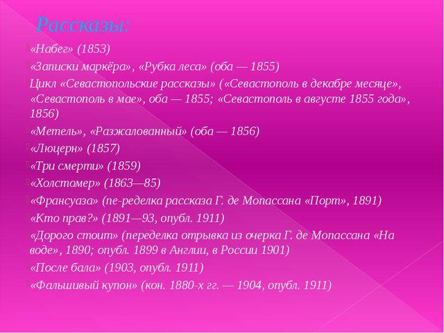 «Набег» (1853) «Записки маркёра», «Рубка леса» (оба — 1855) Цикл «Севастопол...