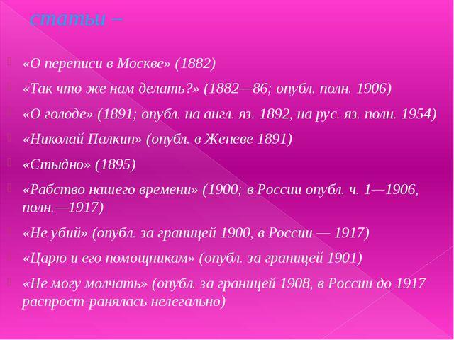 «О переписи в Москве» (1882) «Так что же нам делать?» (1882—86; опубл. полн....