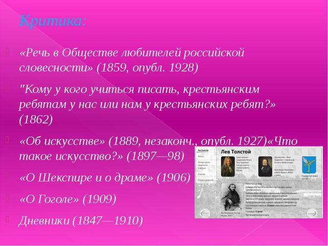 """«Речь в Обществе любителей российской словесности» (1859, опубл. 1928) """"Кому..."""