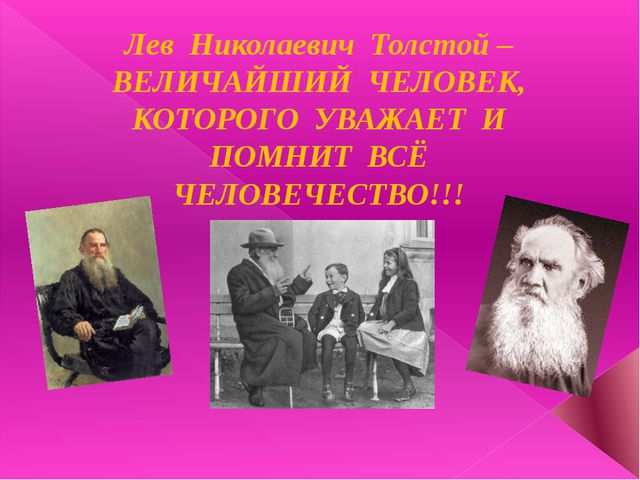 Лев Николаевич Толстой – ВЕЛИЧАЙШИЙ ЧЕЛОВЕК, КОТОРОГО УВАЖАЕТ И ПОМНИТ ВСЁ ЧЕ...