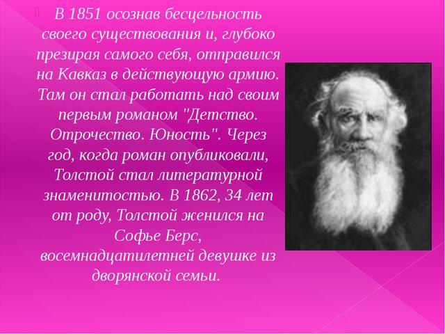 В 1851 осознав бесцельность своего существования и, глубоко презирая самого с...