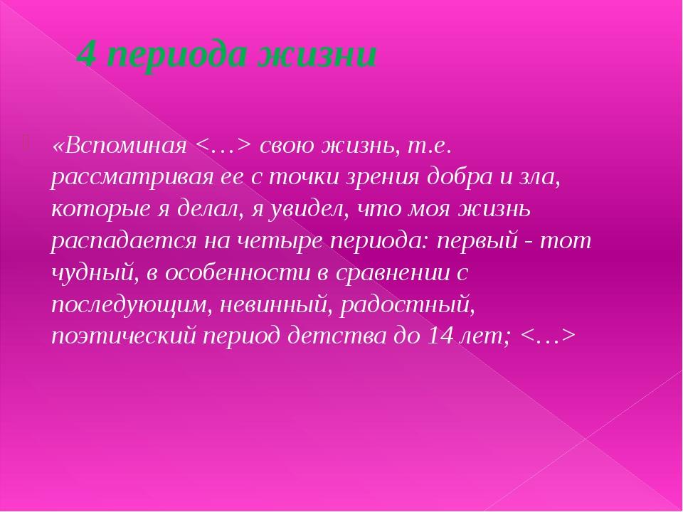 4 периода жизни «Вспоминая  свою жизнь, т.е. рассматривая ее с точки зрения д...