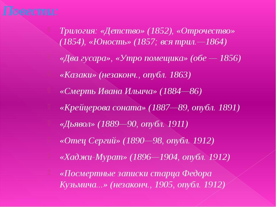 Трилогия: «Детство» (1852), «Отрочество» (1854), «Юность» (1857; вся трил.—1...