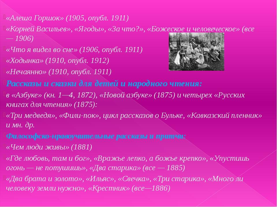 «Алеша Горшок» (1905, опубл. 1911) «Корней Васильев», «Ягоды», «За что?», «Б...