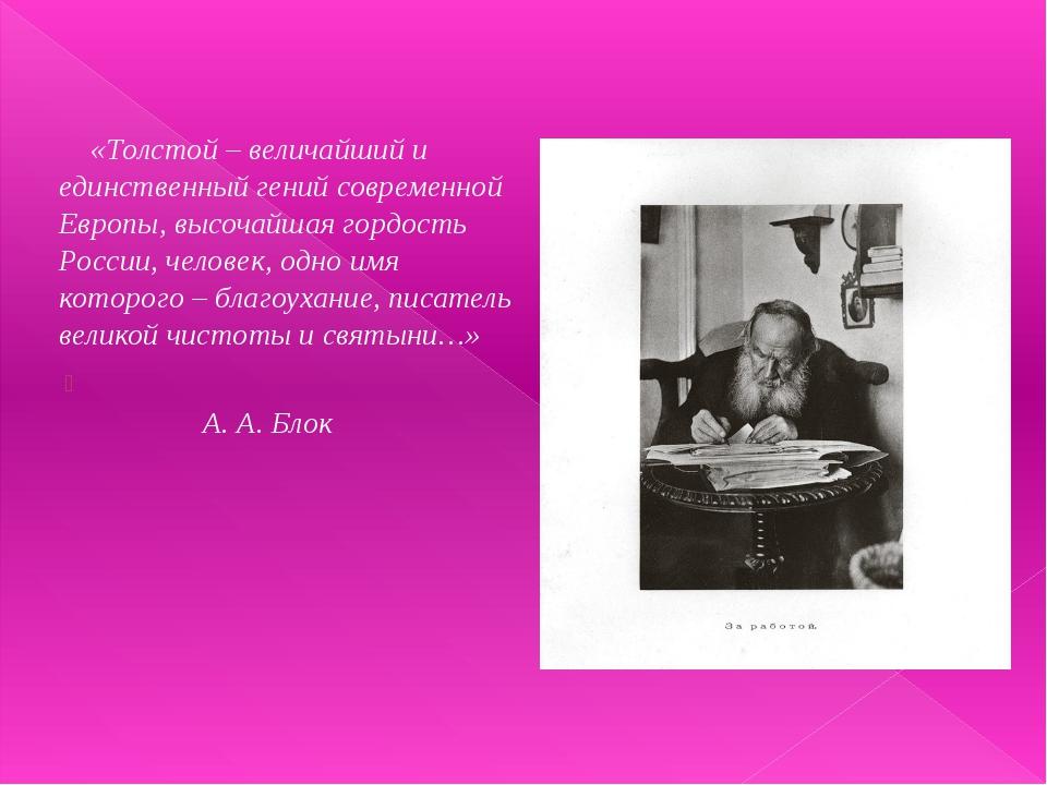 «Толстой – величайший и единственный гений современной Европы, высочайшая го...
