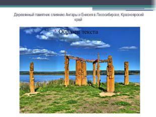 Деревянный памятник слиянию Ангары и Енисея в Лесосибирске, Красноярский край